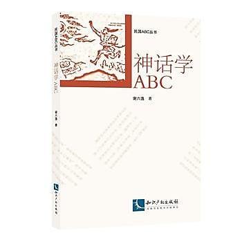 [尋書網] 9787513045834 神話學ABC /謝六逸(簡體書sim1a)