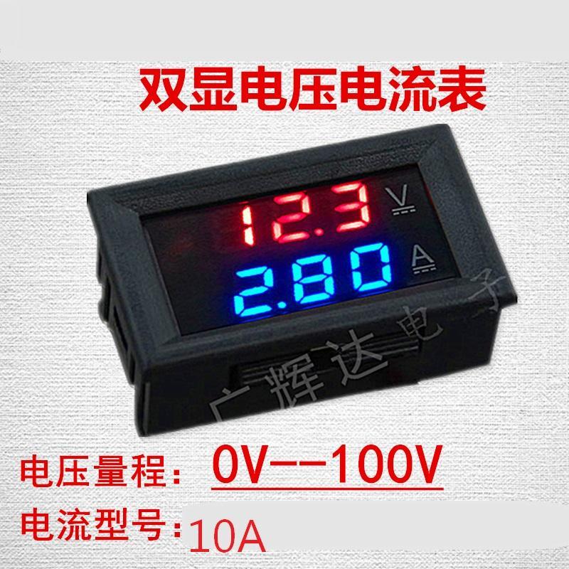 DC 0-100V 10A LED直流雙顯示數字電壓電流表頭 雙顯電壓表帶/10A
