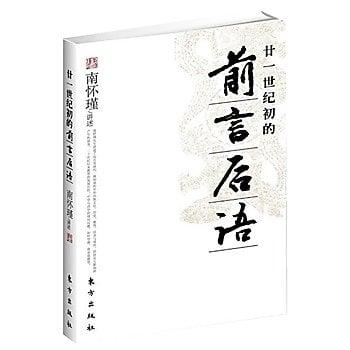 [尋書網] 9787506060509 廿一世紀初的前言後語 /南懷瑾  講述(簡體書sim1a)