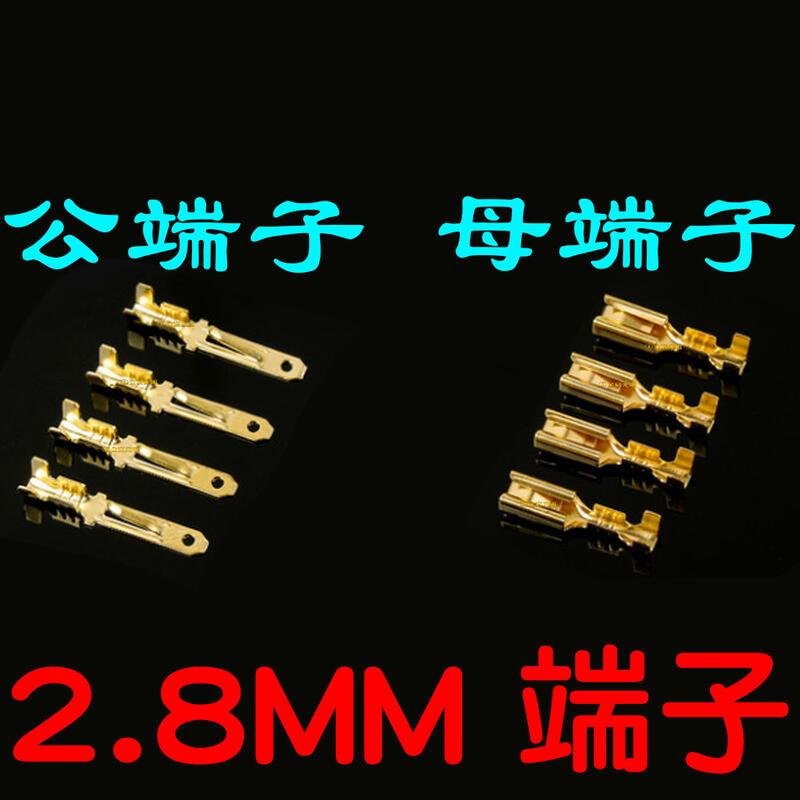 『金宸光電』2.8mm插簧 接線端子 冷壓端子 全銅 快速接頭 插頭 2.8mm 公 母 端子 公母對插端子 內端子