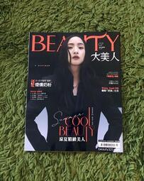 【阿魚書店】BEAUTY 大美人誌 2020-07-203-(林依晨) 涼夏精緻美人