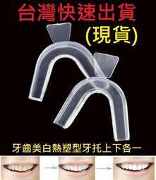 【台灣現貨】DIY牙齒熱塑型齒模牙托 護牙套 牙齒保護器 止鼾防鼾 磨牙上下各一賣場有美國FastWhite 齒速白