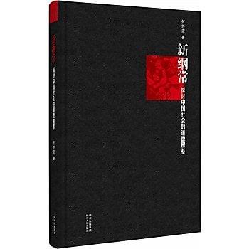 [尋書網] 9787220088865 新綱常:探討中國社會的道德根基(為中國社會的(簡體書sim1a)