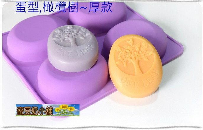 蜜豆奶小舖/四孔蛋型橄欖樹模具 diy手工皂模 冷制皂模具 加厚/特厚款肥皂矽膠模具