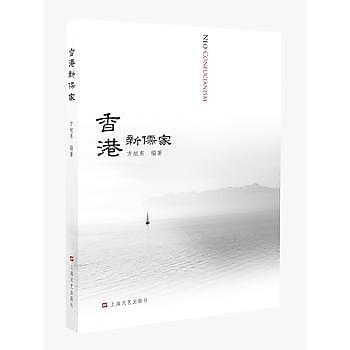 [尋書網] 9787532162079 香港新儒家 /方旭東   編著(簡體書sim1a)
