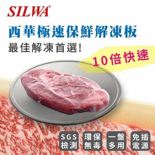 台南勁東國際~【西華SILWA 】極速保鮮解凍板(燒烤兩用盤)
