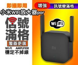 小米 米家WiFi放大器Pro 無線網信號增強 訊號增強器 網路放大器 強波器 網路強播器 路由器 wifi