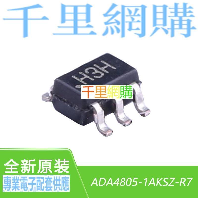ADA4805-1AKSZ-R7絲印H3H封裝SC-70通用-放大器-1-電路-滿擺幅 IC QL44