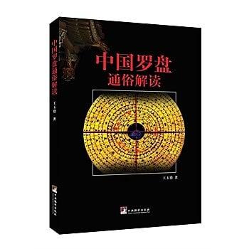 [尋書網] 9787511713452 中國羅盤通俗解讀 /王玉德(簡體書sim1a)