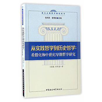 [尋書網] 9787516194829 從實踐哲學到歷史哲學:希臘化和中世紀早期哲學(簡體書sim1a)