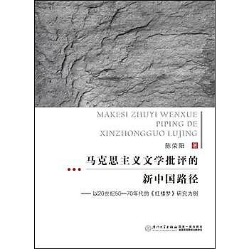 [尋書網] 9787561555835 馬克思主義文學批評的新中國路徑 /陳榮陽 著(簡體書sim1a)