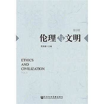 [尋書網] 9787520104104 倫理與文明 第5輯 /賈英健(簡體書sim1a)