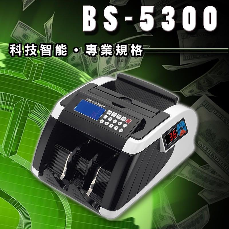 ♥5顆磁頭【大當家】BS 5300銀行專用型 臺幣/人民幣 加強版點驗鈔機 仟鈔面額可總計