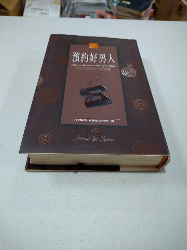 白鷺鷥書院(二手書)預約好男人,IRVING ABRAHAM著,1998年3月一版三刷,文萱坊出版Cs