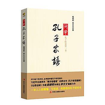 [尋書網] 9787515809854 問學孔子家語    一道學習國學思想精粹的門(簡體書sim1a)