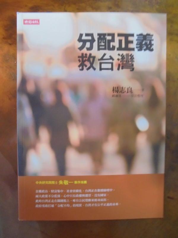 ~悠閒時光~分配正義救台灣【楊志良】