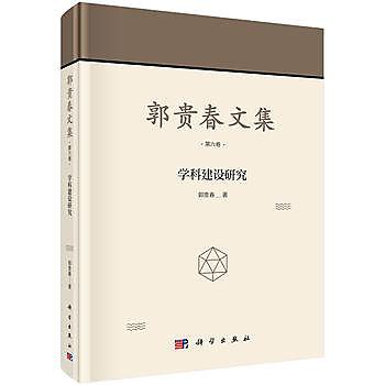 [尋書網] 9787030520968 郭貴春文集  第六卷:學科建設研究(簡體書sim1a)