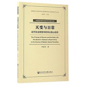 [尋書網] 9787520106061 天變與日常:近代社會轉型中的華北泰山信仰(簡體書sim1a)