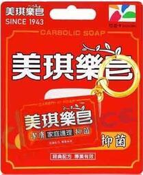 【樂雜】╭☆現貨 未拆正版 美琪樂皂造型悠遊卡091