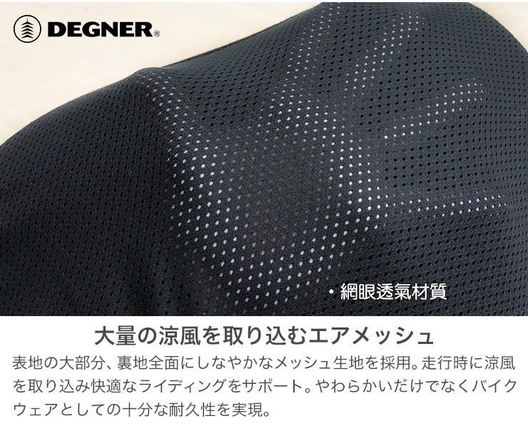 【嘉晟偉士】DEGNER 網眼防摔外套(XL) 黑/酒紅配色 19SJ-10 五件式護具 清涼舒適防摔透氣 凱旋重機