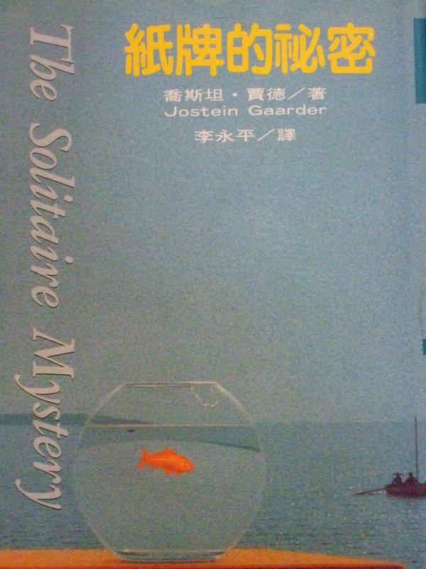 《紙牌的秘密(平裝)》ISBN:9579553629│智庫│李永平, 喬斯坦