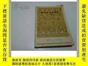 古文物《常用成語故事選》續集罕見1980年12月1版1印露天214760 《常用成語故事選》續集罕見1980年12月1版