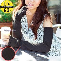 日系優雅格菱紋透氣長版防曬袖套 (黑色) 抗UV93%以上