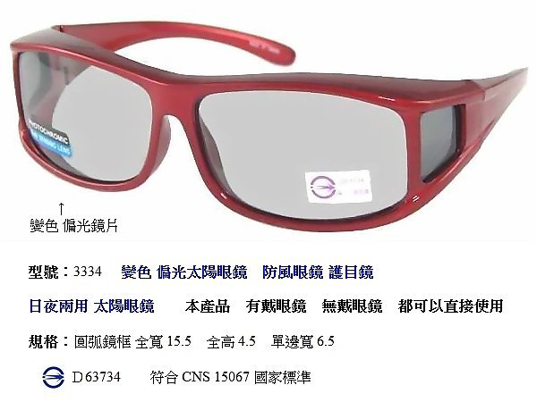 變色太陽眼鏡 推薦 偏光太陽眼鏡 運動眼鏡 偏光眼鏡 自行車眼鏡 司機眼鏡 摩托車眼鏡 近視可用 套鏡 台中休閒家