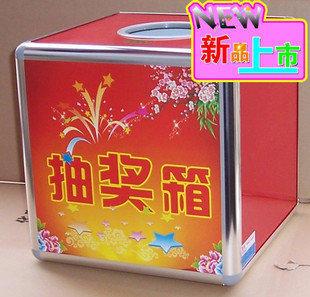 華鷹-大號(禮花)抽獎箱 有獎箱摸彩箱幸運箱 信報箱意見箱