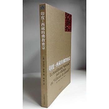[尋書網] 9787802538900 印度—西藏的佛教密宗(簡體書sim1a)