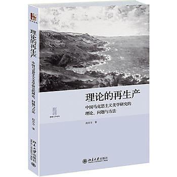 [尋書網] 9787301260944 理論的再生產:中國馬克思主義美學研究的理論、(簡體書sim1a)