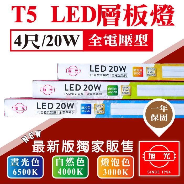 【奇亮科技】含稅 旭光 20W LED T5 燈管 四尺 串接 層板燈 全電壓 超亮超省電 保固一年