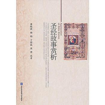 [尋書網] 9787811348941 聖經故事賞析 /董曉波 等編著(簡體書sim1a)