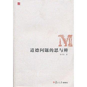 [尋書網] 9787309082814 道德問題的思與辨 /徐宗良 著(簡體書sim1a)