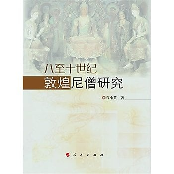 [尋書網] 9787010117447 八至十世紀敦煌尼僧研究 /石小英 著(簡體書sim1a)