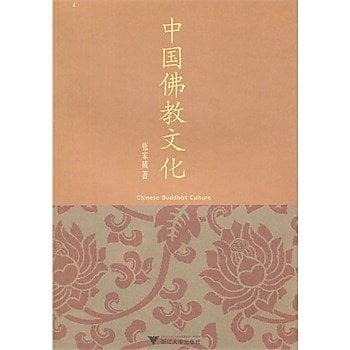 [尋書網] 9787308089586 中國佛教文化 /張家成 著(簡體書sim1a)