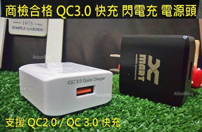 SMI認證【Xmart QC3.0 快充】閃充 充電器 紅米6 5.4吋