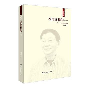 [尋書網] 9787300237114 本體詮釋學(一)(成中英文集•第一卷)(簡體書sim1a)