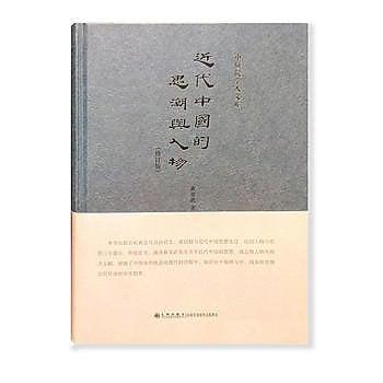 [尋書網] 9787510842108 近代中國的思潮與人物(修訂版 )(精裝)——(簡體書sim1a)