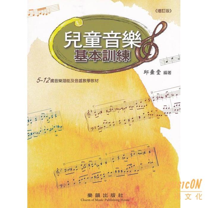 【民揚樂器】兒童音樂基本訓練 邱垂堂編著 5-12歲音樂潛能及音感教學教材 樂理初學