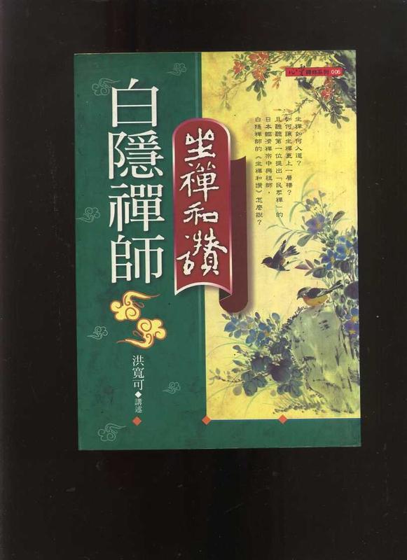 【易成中古書】《白隱禪師坐禪和讚》ISBN:9573093952│原古心靈│洪寬可│733