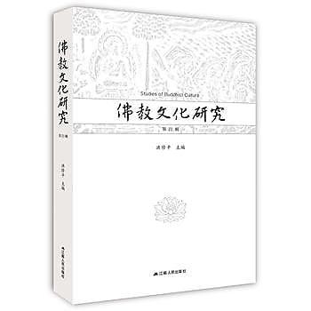 [尋書網] 9787214194886 佛教文化研究(第四輯) /洪修平(簡體書sim1a)