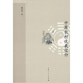 [尋書網] 9787208112384 中原農村伏羲信仰 /陳偉濤 著(簡體書sim1a)