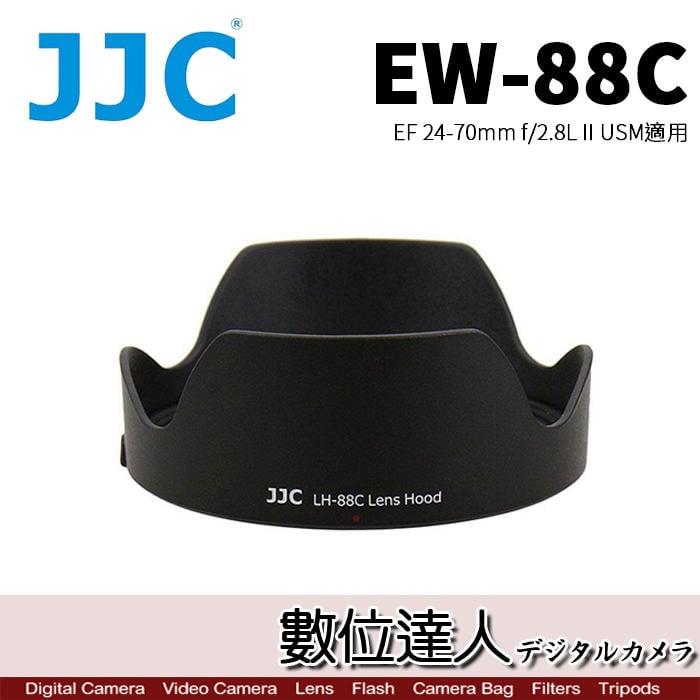 【數位達人】副廠 遮光罩 EW-88C EW88C LH88C / 蓮花罩 Canon 24-70mm f2.8L II