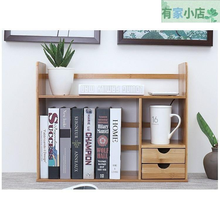 楠竹桌上書架置物架辦公桌書柜桌面學生兒童實木簡易小書架收納架 yjxd5151