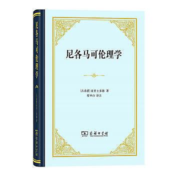 [尋書網] 9787100116381 尼各馬可倫理學(四菜一湯精裝)(簡體書sim1a)