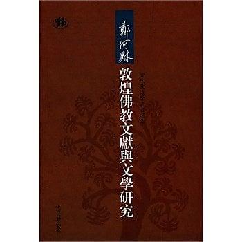 [尋書網] 9787532560400 鄭阿財敦煌佛教文獻與文學研究(簡體書sim1a)