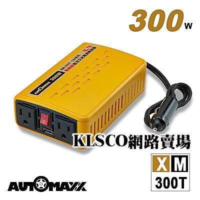 台灣 AUTOMAXX 車用 電源轉換器 300W 模擬正弦波 12V轉110V USB 2.1A