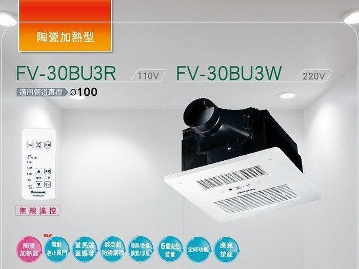 【原廠保固】現貨! 國際牌 FV-30BU3R /  FV-30BU3W  無線遙控型浴室暖風機
