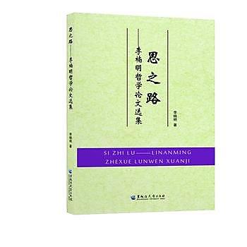 [尋書網] 9787811299892 思之路:李楠明哲學論文選集 /李楠明(簡體書sim1a)